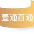 壹通百通app安卓正式版v1.0.0安卓版
