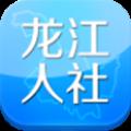 龙江人社app安卓官方版v4.0最新版
