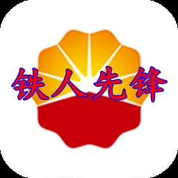 中石油铁人先锋app官方版v2.1.0官方最新版