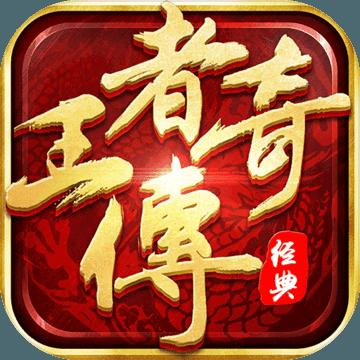 王者传奇破解版无限果实内购v1.0.270最新版