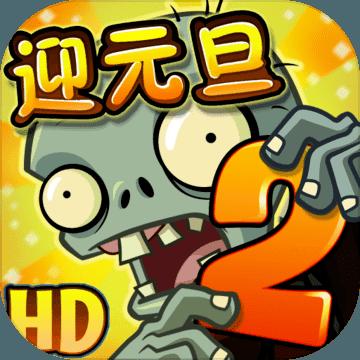 植物大战僵尸2元旦免费内购破解版v2.5.7最新版
