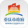 重庆市政府渝快办app2021最新版v2.