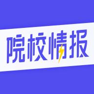 院校情��app安卓版v1.0.4
