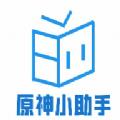 原神小助手最新免root版v12.0安卓版