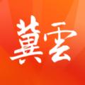 2021冀云融媒�w平�_客�舳�v2.4.1安卓版