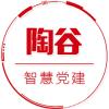 陶谷智慧�h建平�_app官方版v1.6.1安卓版