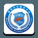 湖南公安民生服务平台官方版v1.0.0安卓版