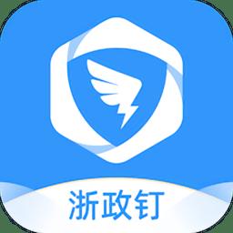 浙政�app官方安卓最新版v1.9.6最新官方版
