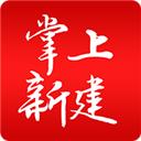 掌上新建�Y�新�appv1.3安卓版