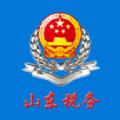 山东电子税务局app2021最新版v1.1.2安卓版