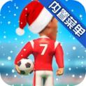 迷你足球圣诞节版本v1.2.0最新版