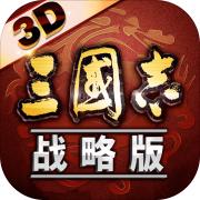 三国志战略版3d九游渠道版v1.0.0最新版