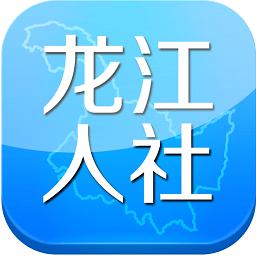 龙江人社app2021最新版下载二维码v4.0官方版