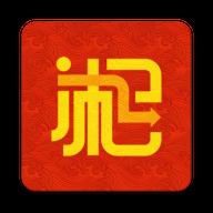 新湘事成app2021官方版v0.6.8最新版