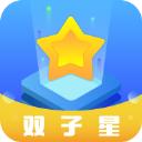 双子星云手机app安卓版v1.0
