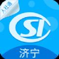 济宁人社通app官方最新版2021v3.0.0.3安卓版