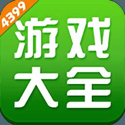 4399游�蚝�o�嘲嫫平獍�v5.9.0.43最