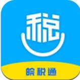 安徽省电子税务局(皖税通)appv1.8安卓版