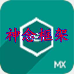 神念框架9.0最新版v2021稳定版