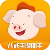 八戒游�蛑�手appv2021最新版