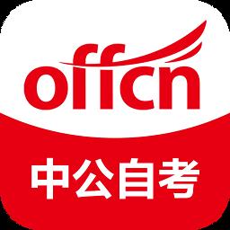 中公自考本科官方2021最新版v1.0.0官方版