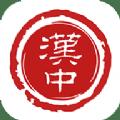 汉中通app政务办理官方版v1.0.0安卓版