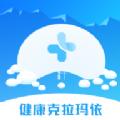 健康克拉��依app官方版v3.4.8安卓版