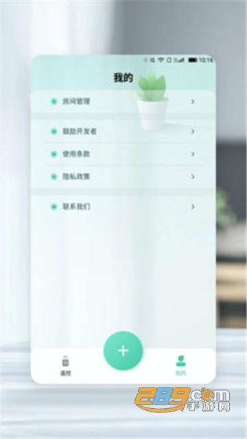 彩创万能遥控器app