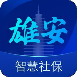 雄安智慧社保app实名认证v1.0.17安卓版