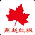 燕赵红枫app社保查询官方安卓版v1.0.20官方版