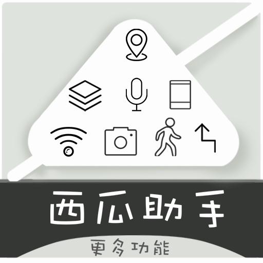 西瓜助手app破解版免登录免费vip最新版v1.5.1破解版