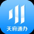 天府通办成都健康码app官方版v3.1.