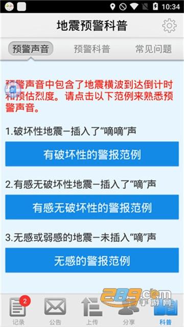 成都地震预警app官方版