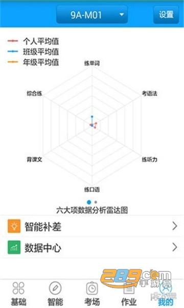 外语通初中版最新2020官方版