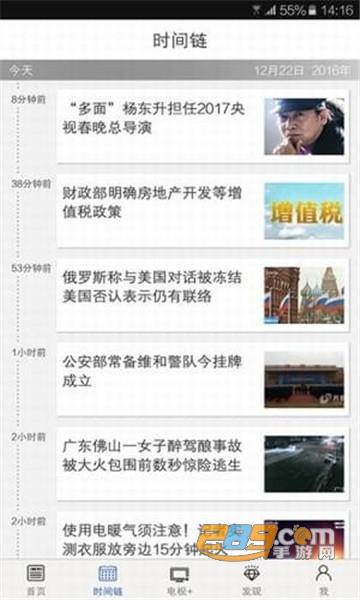 央视新闻app2020官方最新版