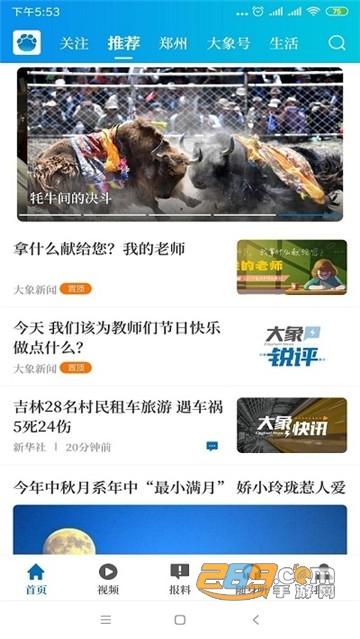 河南省大象新闻名校课堂直播客户端
