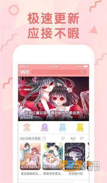 多肉韩漫软件免费app