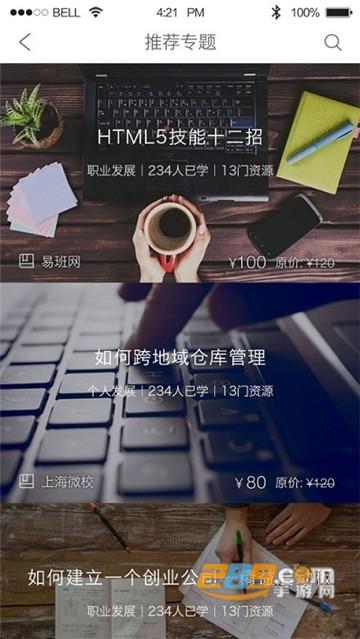 上海微校空间网络学习平台