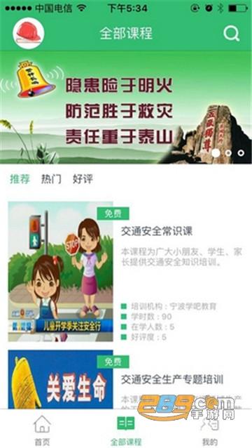 安宝大学线上课堂app