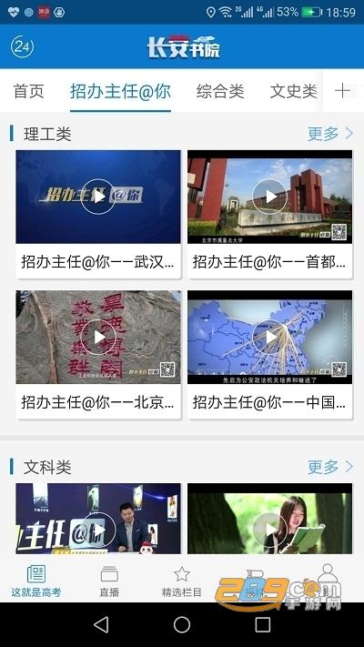 中国教育台cetv4学习登入入口