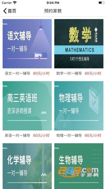 河马乐学在线课堂app