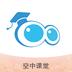 滨州空中课堂在线学习平台app5.1安卓版