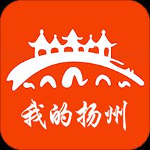 我的扬州官方服务平台appv3.5.1 最新版