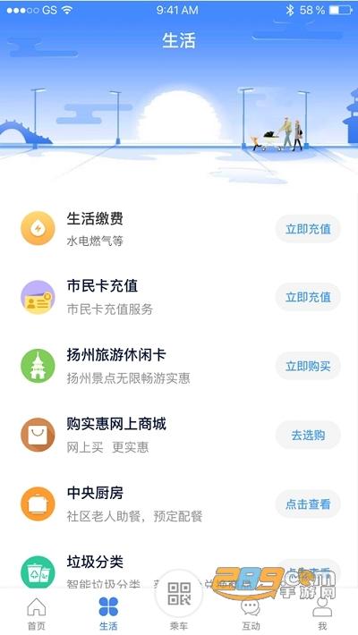 我的扬州官方服务平台app