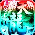 剑斩天龙无限元宝破解版v1.1.0.0安卓版