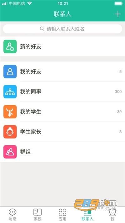 赣教云教育网上课堂app手机版