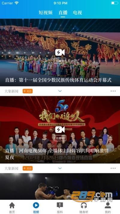 河南广播电视台名校课堂人教版登录入口