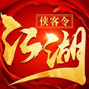 江湖侠客令剑雨江湖官方正式版v1.0安卓版