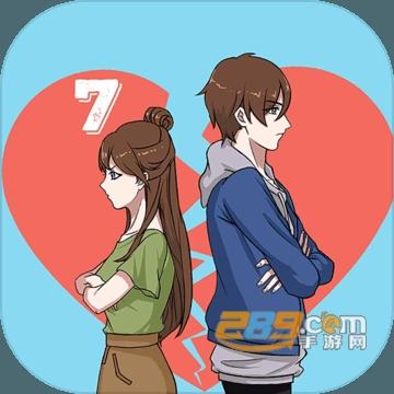 拆散情侣大作战7免费版附攻略v1.0最新版