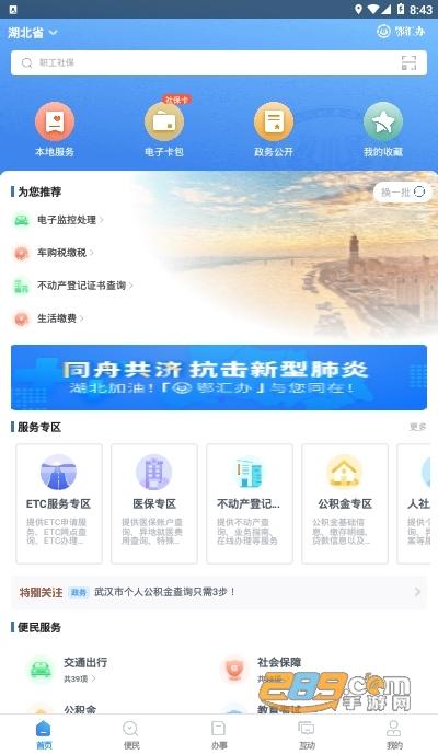 鄂�R�k湖北健康�a�@取查�app